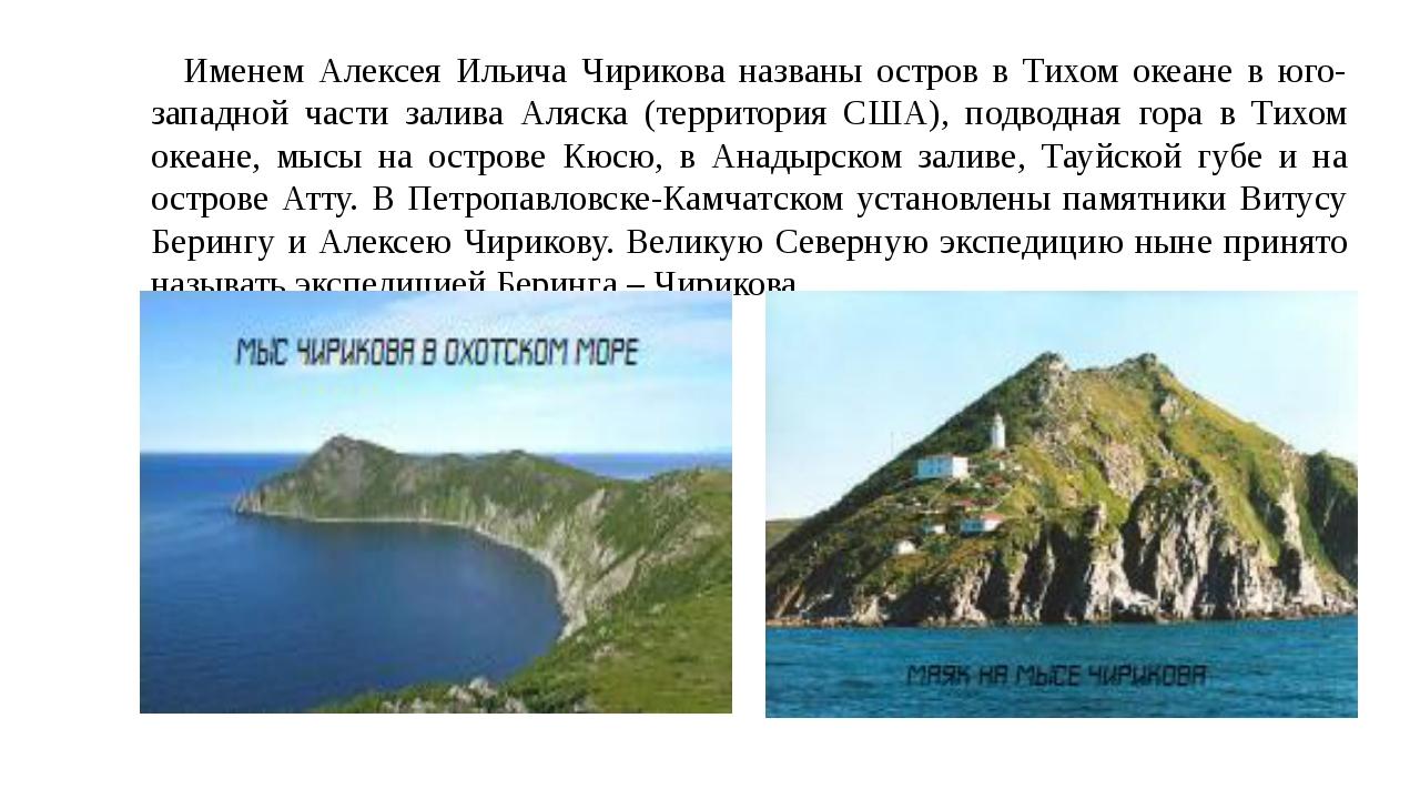 Именем Алексея Ильича Чирикова названы остров в Тихом океане в юго-западной ч...