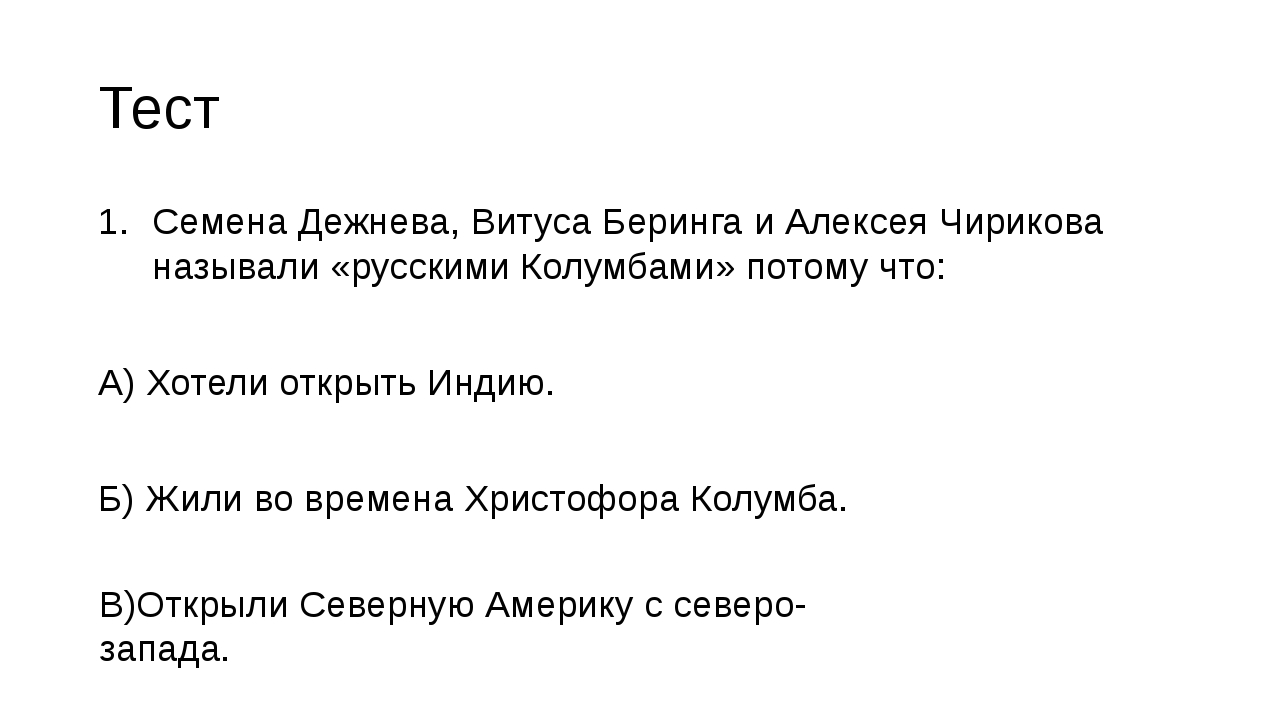 Тест Семена Дежнева, Витуса Беринга и Алексея Чирикова называли «русскими Кол...