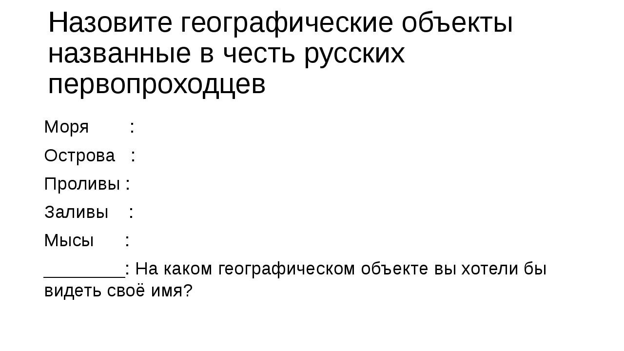 Назовите географические объекты названные в честь русских первопроходцев Моря...