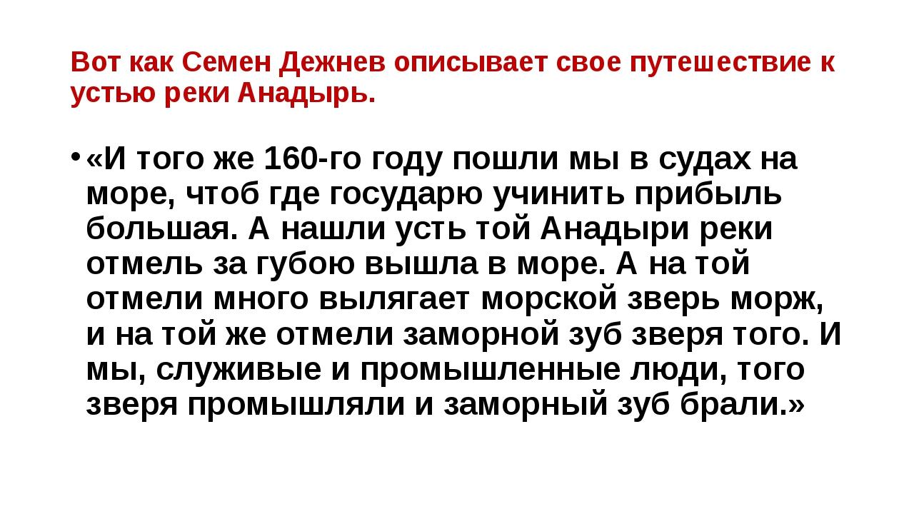 Вот как Семен Дежнев описывает свое путешествие к устью реки Анадырь. «И того...