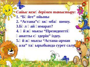 """Сайыс кезеңдерімен таныстыру: 1. """"Бәйге"""" ойыны 2. """"Астана""""сөзжұмбақ шешу. 3.Б"""