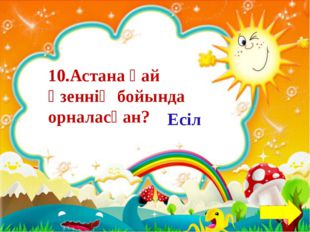 30.Астана рәмізі «Бәйтеректің» ұзындығы не себептен 97 метр? Бұл сан астананы
