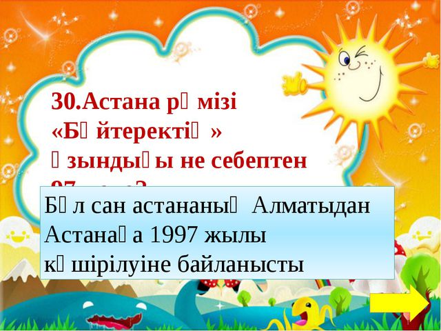 "2-тур. ""Астана""сөзжұмбақ шешу. 2-топ ""Достық"" Л А Т А У Е І Л Б Ә Й Е Р Е К Н..."
