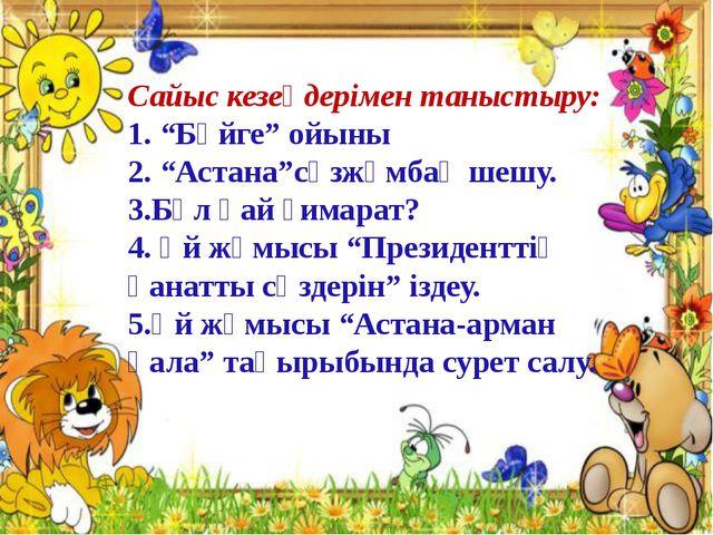 """Сайыс кезеңдерімен таныстыру: 1. """"Бәйге"""" ойыны 2. """"Астана""""сөзжұмбақ шешу. 3.Б..."""