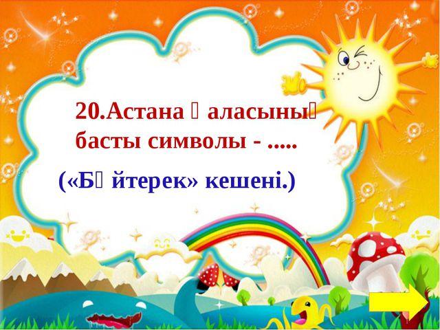 30.Астана Қазақстанның кай аймағында орналасқан? Солтүстік Қазақстанаймағын...