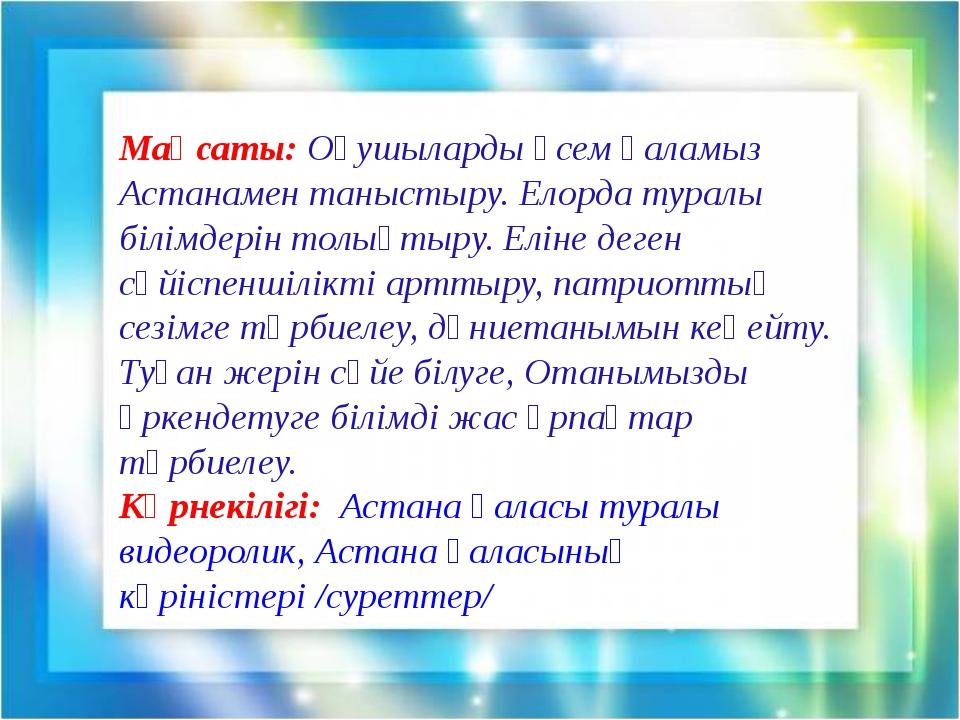 10.Астана Алматыдан қай қалаға көшірілді? Астана