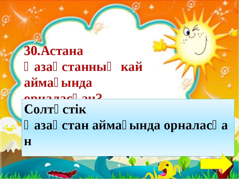 3-тур.Бұл қай ғимарат, қай қалада? «Астана -Бәйтерек» монументі