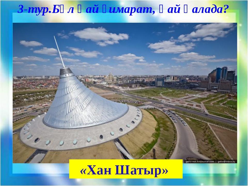 «Нұр Астана» мешіті.