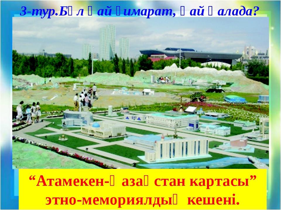 """5-тур.Үй жұмысы """"Астана-арман қала"""" тақырыбында сурет салу."""