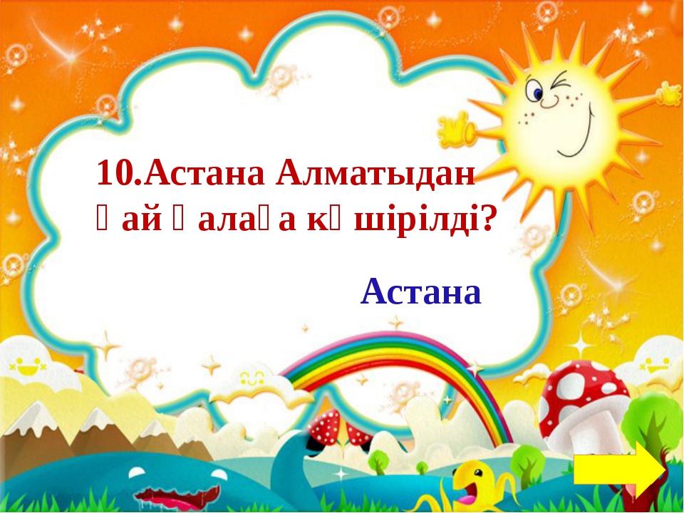 20.Астананың қандай көрікті жерлерін білесіңдер? (Бәйтерек т.б.)