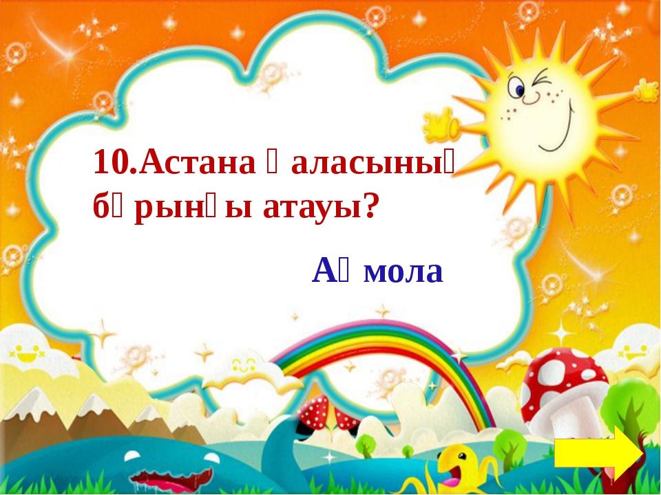 30.Астана қаласы жанынан табылған ежелгі қала? (Бозоқ)