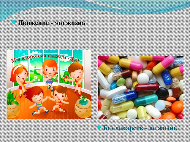 Движение - это жизнь Без лекарств - не жизнь