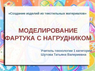 «Создание изделий из текстильных материалов» МОДЕЛИРОВАНИЕ ФАРТУКА С НАГРУДН