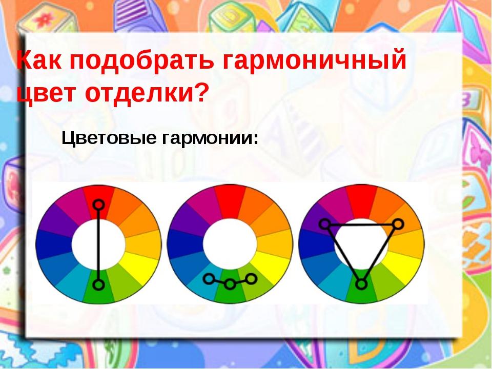 Как подобрать гармоничный цвет отделки? Цветовые гармонии: