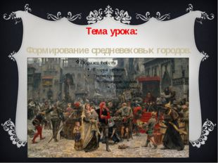 Тема урока: Формирование средневековых городов. Городское ремесло.