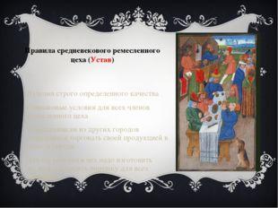 Правила средневекового ремесленного цеха (Устав) Изделия строго определенного