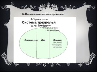 В) Использование системы трехполья.