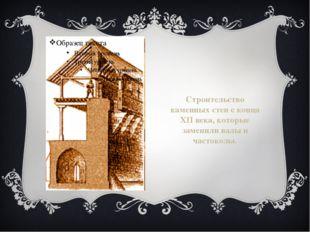 Строительство каменных стен с конца XII века, которые заменили валы и частоко