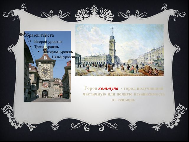 Город коммуна - город получивший частичную или полную независимость от сеньо...