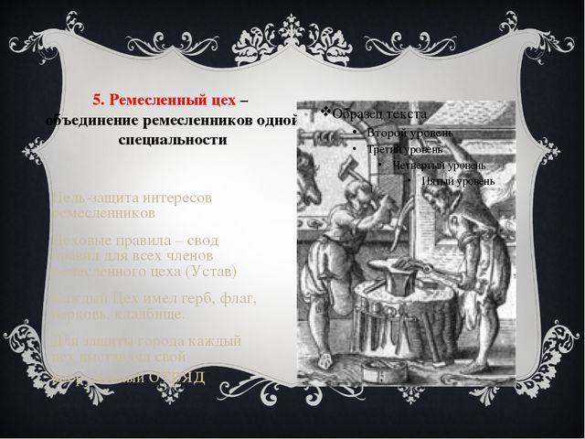 5. Ремесленный цех – объединение ремесленников одной специальности Цель-защит...
