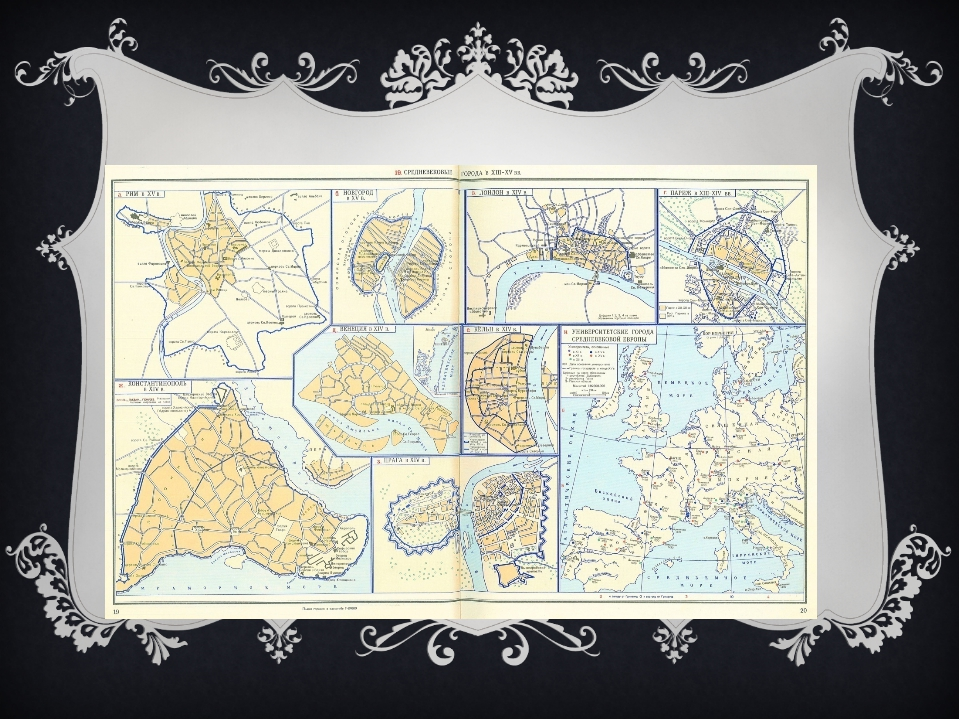2. Возникновение в Европе множества городов.