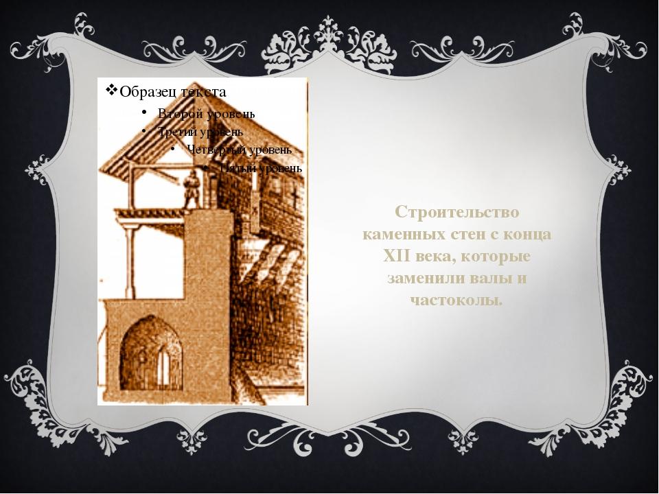 Строительство каменных стен с конца XII века, которые заменили валы и частоко...