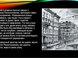 Пейзаж в романе прочно связан с образом Раскольникова, пропущен через его вос