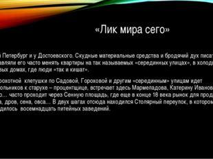 «Лик мира сего» Свой Петербург и у Достоевского. Скудные материальные средств