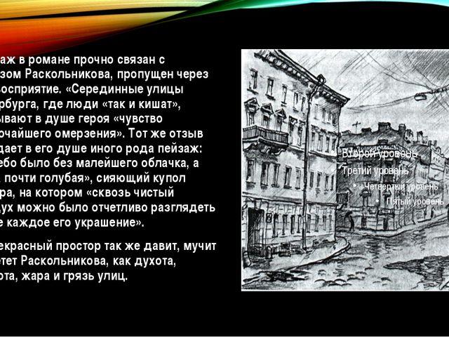 Пейзаж в романе прочно связан с образом Раскольникова, пропущен через его вос...