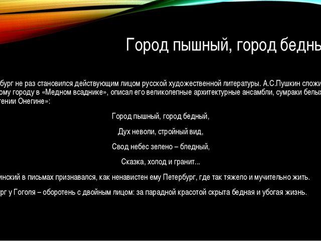Город пышный, город бедный… Петербург не раз становился действующим лицом рус...