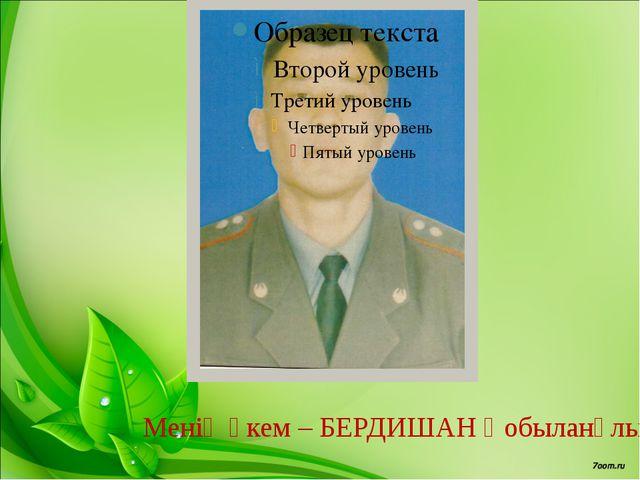 Менің әкем – БЕРДИШАН Қобыланұлы