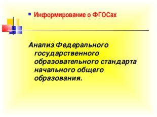 Информирование о ФГОСах Анализ Федерального государственного образовательного