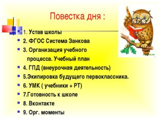 Повестка дня : 1. Устав школы 2. ФГОС Система Занкова 3. Организация учебного
