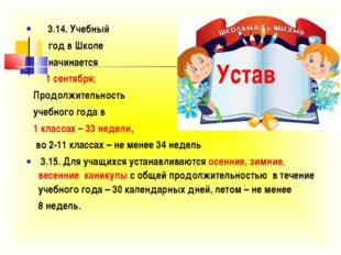 3.14. Учебный год в Школе начинается 1 сентября; Продолжительность учебного
