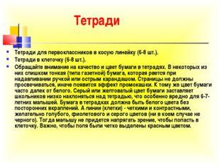 Тетради Тетради для первоклассников в косую линейку (6-8 шт.). Тетради в клет