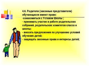 4.6. Родители (законные представители) обучающихся имеют право: ознакомиться