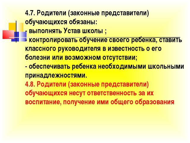 4.7. Родители (законные представители) обучающихся обязаны: - выполнять Устав...