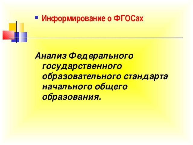 Информирование о ФГОСах Анализ Федерального государственного образовательного...