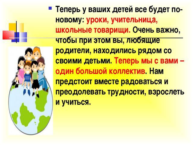Теперь у ваших детей все будет по-новому: уроки, учительница, школьные товари...