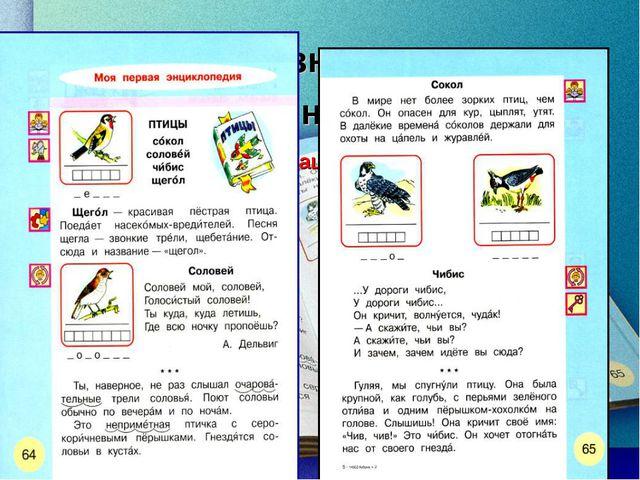 Работаем с разными источниками информации Формируем информационную культуру