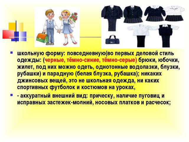 школьную форму: повседневную(во первых деловой стиль одежды: (черные, тёмно-с...