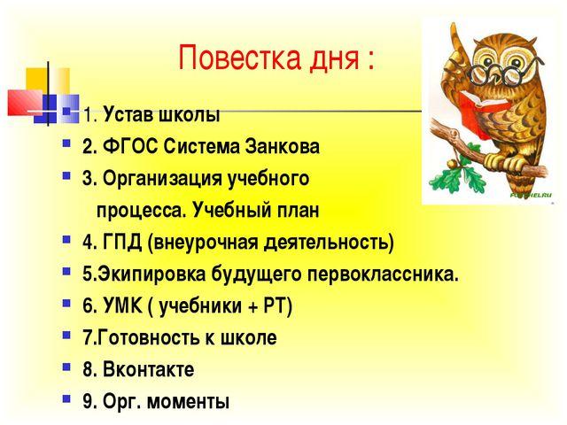Повестка дня : 1. Устав школы 2. ФГОС Система Занкова 3. Организация учебного...