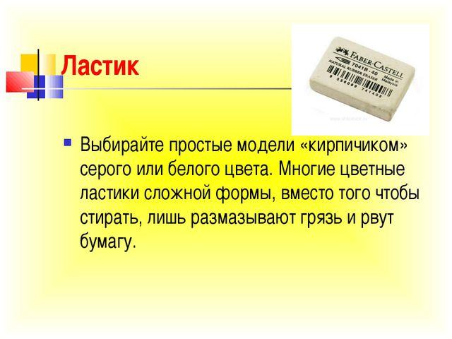 Ластик Выбирайте простые модели «кирпичиком» серого или белого цвета. Многие...