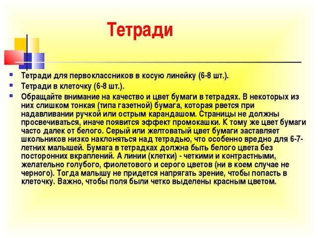 Тетради Тетради для первоклассников в косую линейку (6-8 шт.). Тетради в клет...