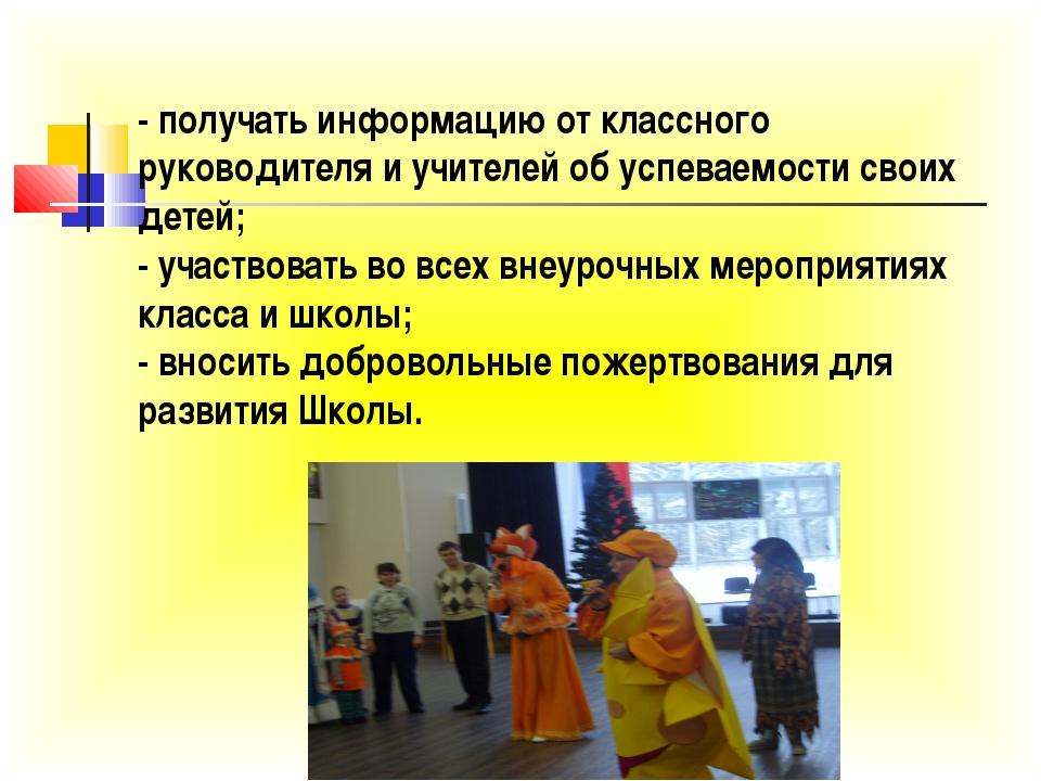 - получать информацию от классного руководителя и учителей об успеваемости св...