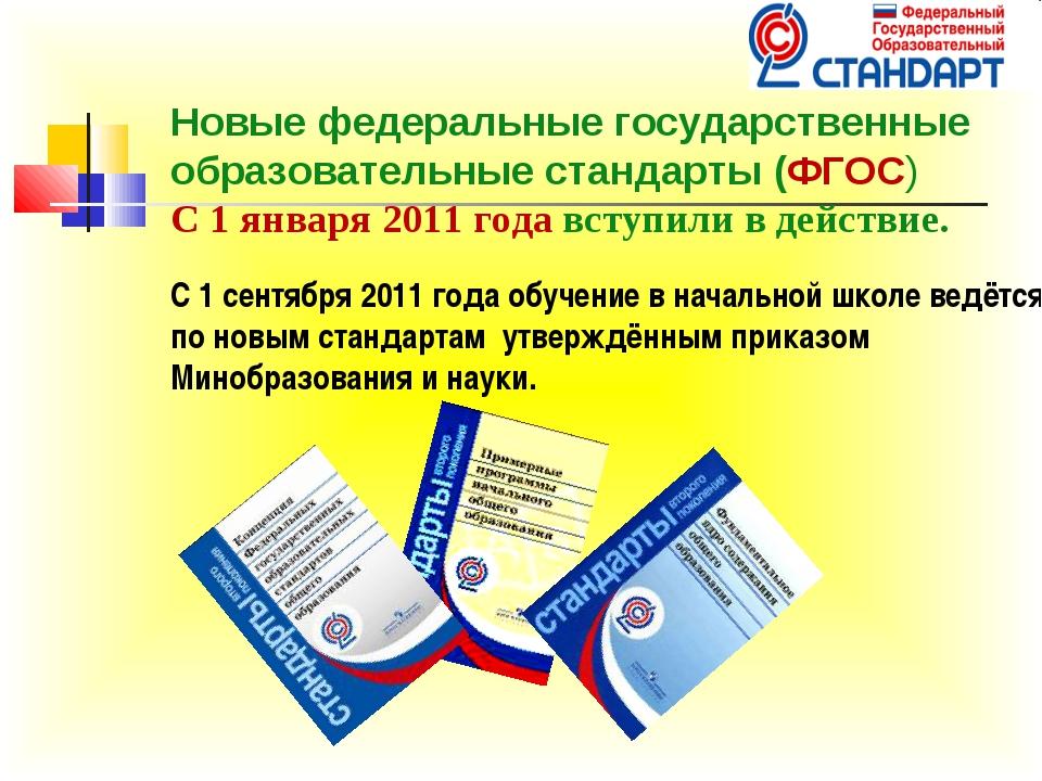 Новые федеральные государственные образовательные стандарты (ФГОС) С 1 января...