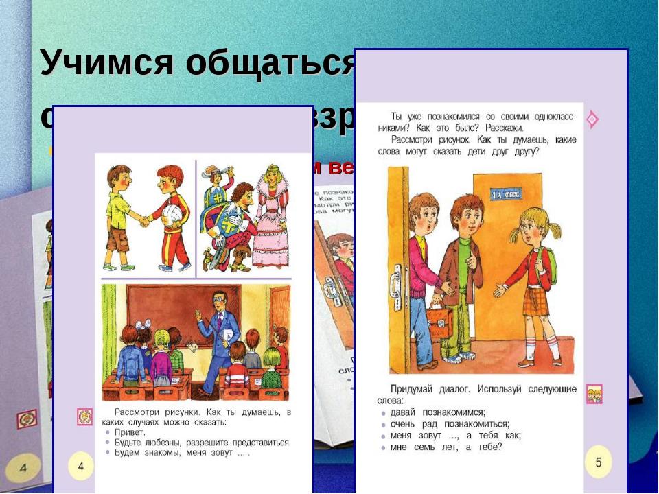 Учимся общаться друг с другом и со взрослыми Учим детей правилам вежливости