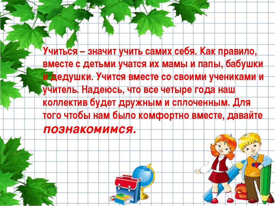 Учиться – значит учить самих себя. Как правило, вместе с детьми учатся их ма...