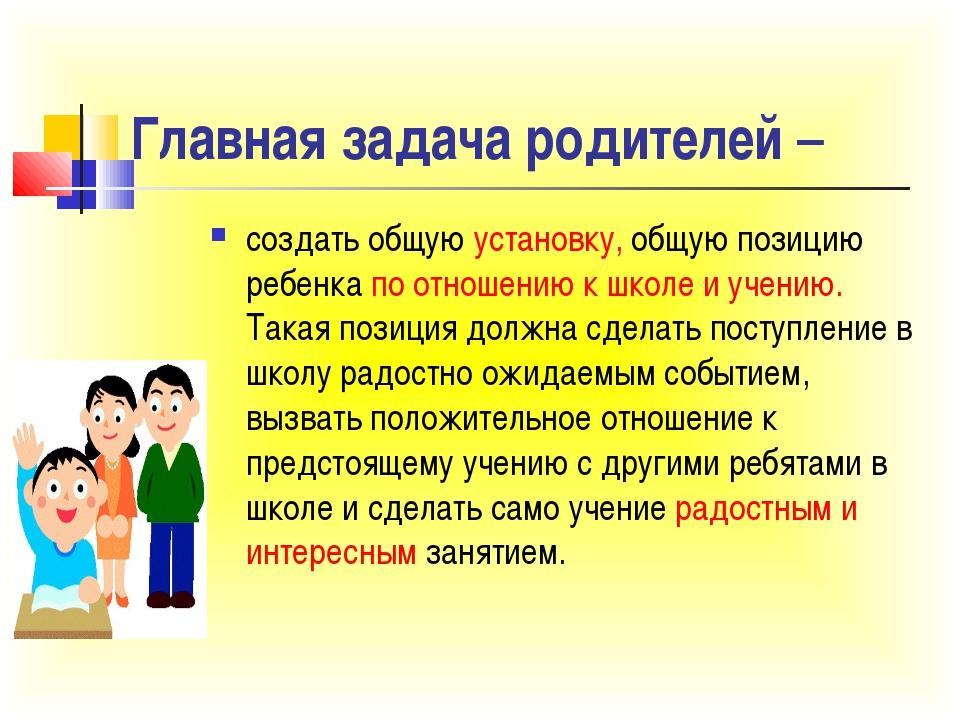 Главная задача родителей – создать общую установку, общую позицию ребенка по...
