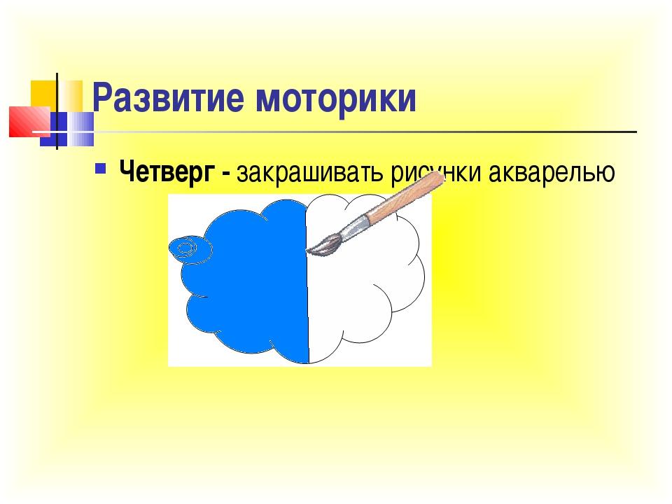 Развитие моторики Четверг - закрашивать рисунки акварелью